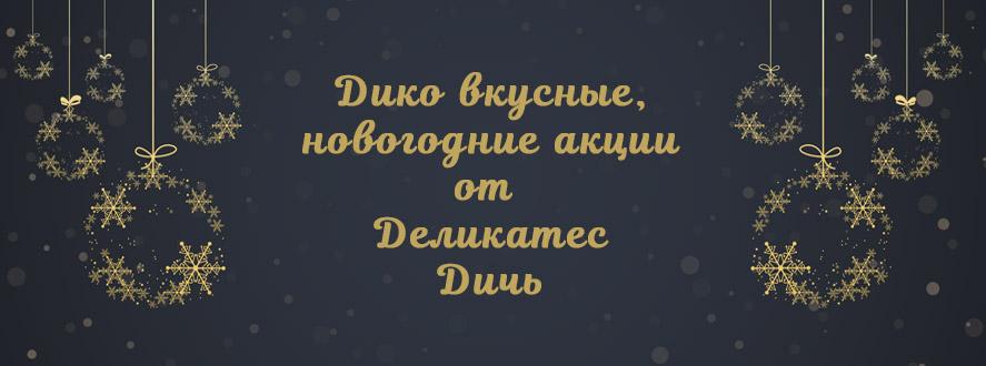Только в преддверии Нового года, Деликатес Дичь проводит головокружительную акцию!!!!