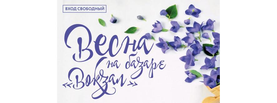 """Открываем весну вместе с Базаром """"Вокзал"""""""