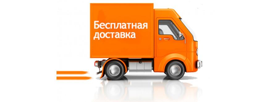 Бесплатная доставка круглосуточно во время ЧМ-2018