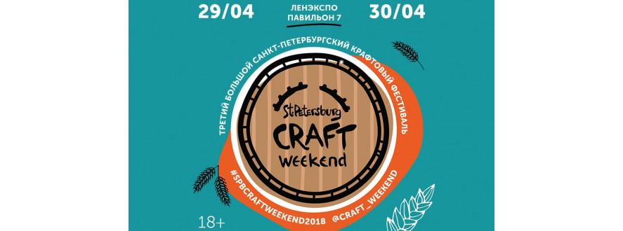 Хмельные выходные на Petersburg Craft Weekend