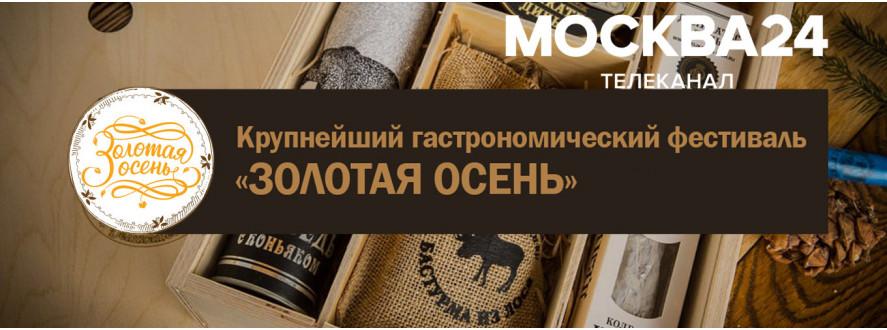"""Фестиваль """"Золотая осень"""" Москва 24"""